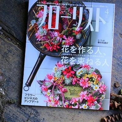 「月刊フローリスト」4月号に掲載していただきました。の記事に添付されている画像