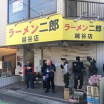 ラーメン二郎越谷店オープニング!そして敗北と桐龍♡の記事に添付されている画像