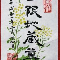 日限地蔵尊の素敵な2月の縁日御朱印 (群馬県桐生市) No.3の記事に添付されている画像