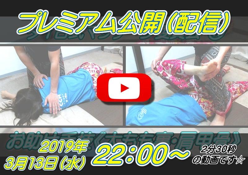 YouTubeのプレミアム公開(配信)を実施中!新作動画ぞくぞく投稿予定☆マッサージスクール☆