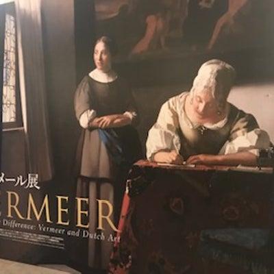 フェルメール展☆大阪市美術館の記事に添付されている画像