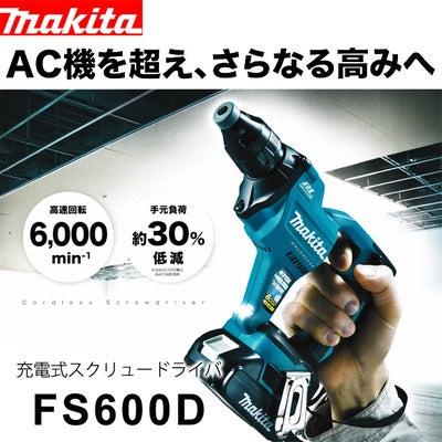 【新製品】マキタ 充電式スクリュードライバ FS600D/455Dの記事に添付されている画像