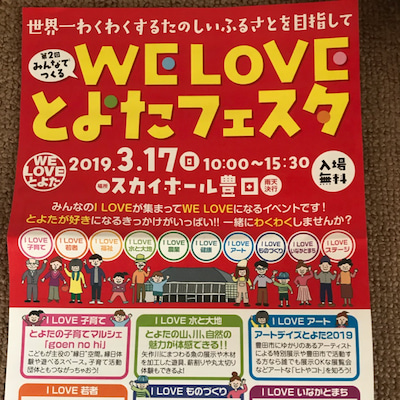 WE LOVE豊田フェスタ3月17日イベント開催の記事に添付されている画像