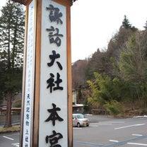 諏訪大社・上社本宮の記事に添付されている画像