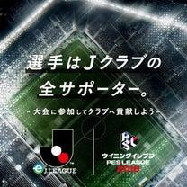 Jリーグ開幕目前!2019 Jリーグキックオフカンファレンスが本日開催!!の記事に添付されている画像