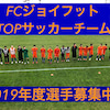 【TOPサッカー】2019年度選手募集中!!!の画像