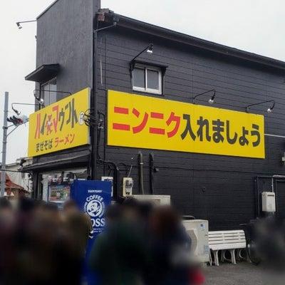 ハイマウント(栃木県小山市)by  ラーメン(並)750円の記事に添付されている画像