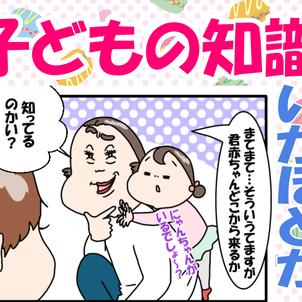 オレ赤ちゃんのでき方知ってるよ♪(卍)の画像