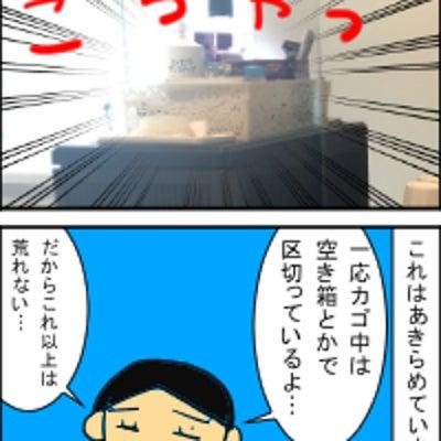 洗面所のごちゃつきの記事に添付されている画像