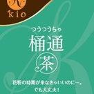 【漢方茶】花粉症の季節に!つうつう茶の記事より