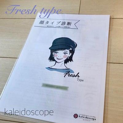 大人気の顔タイプ診断【アドバンスコース】についてのご紹介:静岡の記事に添付されている画像