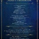 世界最古の帝王学、アデプトプログラム開催日程の記事より