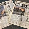 東日本大震災から8年。の画像