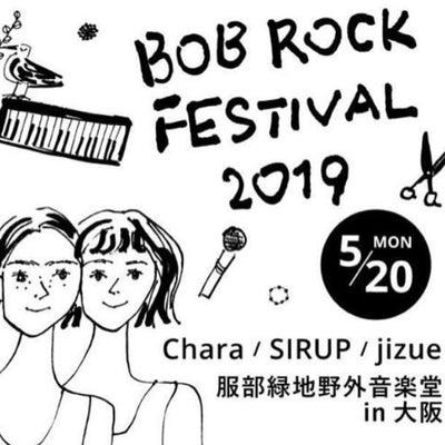 初開催【ボブロックフェスティバル】の記事に添付されている画像