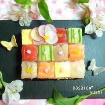 手作り*初めてのモザイク寿司の記事に添付されている画像