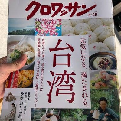 クロワッサン2019年3月25日号も台湾大特集!台北を中心にグルメ満載!日帰りでの記事に添付されている画像