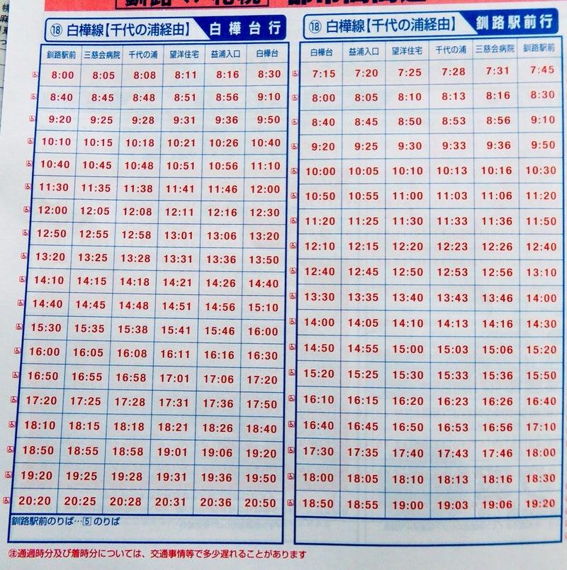 釧路 バス 時刻 表