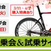 MERIDA試乗会&サイクリング会 開催決定!!の画像