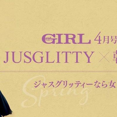 【andGIRL4月号】朝比奈彩さん着用 春の女っぷりコーデ♪の記事に添付されている画像
