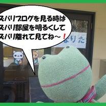 るろうに剣心 ~指導者Kくん!~の記事に添付されている画像