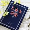 【今日の振り返り】3/23(土)