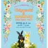 4/2 茅ヶ崎&MAMACO キッズフェスタ ファミリーで楽しめるイベントですの画像