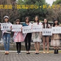 全東京写真連盟(臨海副都心・新人モデル選抜撮影会)2019の記事に添付されている画像