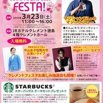 JRホテルクレメント徳島イベント 3/23(土)の記事に添付されている画像
