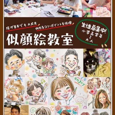 神奈川にて似顔絵教室OPEN☆の記事に添付されている画像