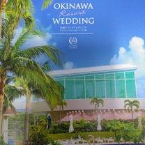 沖縄挙式 案2の記事に添付されている画像