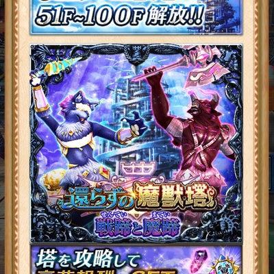 還らずの魔獣塔、戦蹄と魔蹄の記事に添付されている画像