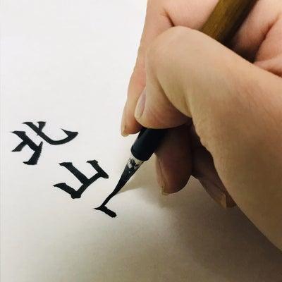 名前を綺麗に書くための書道講座 | 対象:高校生〜大人  | 4月7日 | 京都の記事に添付されている画像