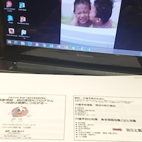 介護予防 事業者研修会に向けての記事に添付されている画像