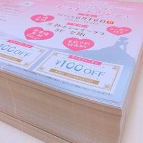 プレゼント☆無料でクーポン付きリーフレットをご郵送しますの記事に添付されている画像