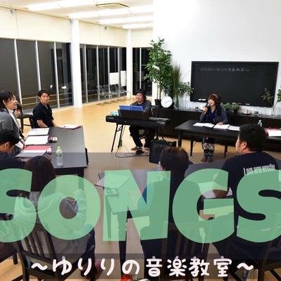 【3/22(金)】東京SONGS(ゆりりの音楽教室)開催します!の記事に添付されている画像