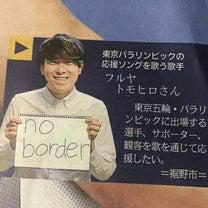 静岡新聞さん掲載が トモヒロの記事に添付されている画像