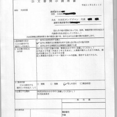 昨日(3/11)こども家庭部副参事を庇う人事課長の受信メール及び発信メールの開示の記事に添付されている画像