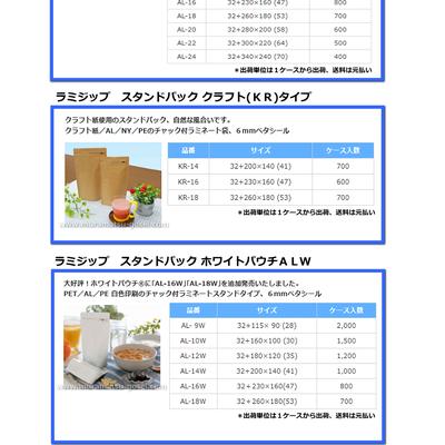 セイニチラミジップ「ALWタイプ」 白いアルミパウチ+チャック付き 全国出荷対応の記事に添付されている画像