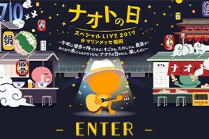 ナオトインティライミ オフィシャルブログ Powered By Ameba