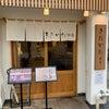 新橋「きたかた食堂」の画像