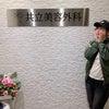 AKB48の大家志津香さんが遊びに来てくださいました☆彡の画像