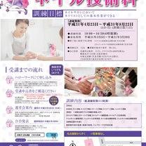 2019年4月23日スタート〜訓練生募集〜の記事に添付されている画像