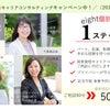 平成最後のキャリアコンサルティングキャンペーンのご案内の画像