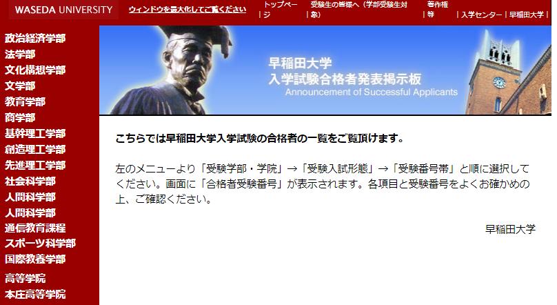 合格 発表 早稲田