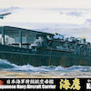 本日発送新製品~海鷹・陸奥 フルハルモデル特別仕様~の画像