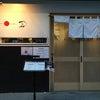 Japanese Soba Noodles 蔦の画像