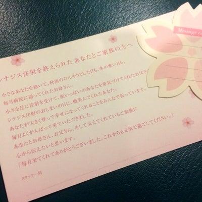祝♡シナジスの卒業の記事に添付されている画像