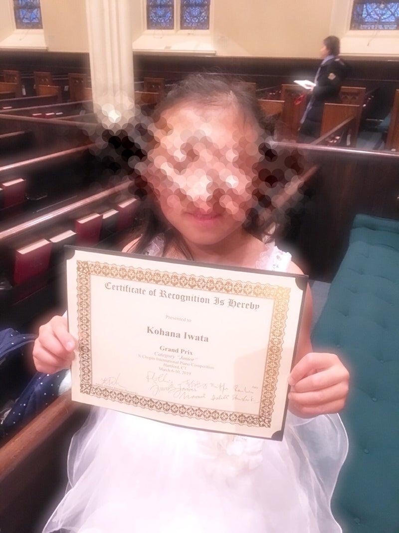 岡山県倉敷市西中新田 渡辺ピアノ教室のブログショパン国際ピアノコンクール・ハートフォードにて グランプリ☆