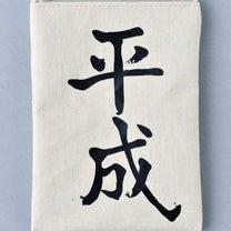 さよなら平成キャンペーン(4月30日まで)ナードのアロマ 学びませんか?の記事に添付されている画像