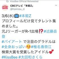 CBCテレビ「本能Z」で!!検索大賞を受賞したアイドル→KissBee♫の記事に添付されている画像